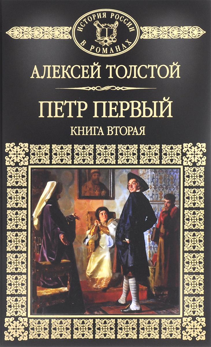 Петр Первый. Книга 2