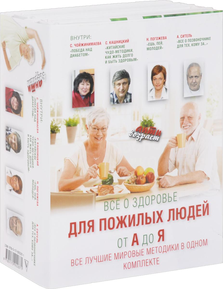 Все о здоровье для пожилых людей. От А до Я. Все лучшие мировые методики в одном комплекте (комплект из 4 книг)