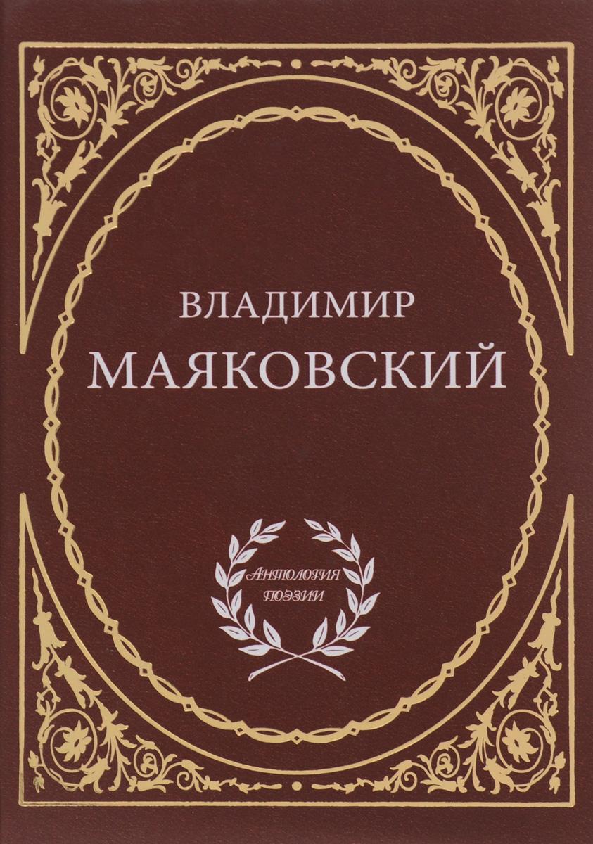 Владимир Маяковский Владимир Маяковский. Избранное