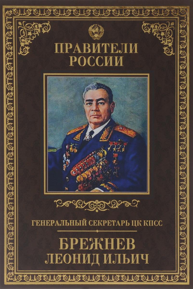 Генаральный секретарь ЦК КПСС Леонид Ильич Брежнев
