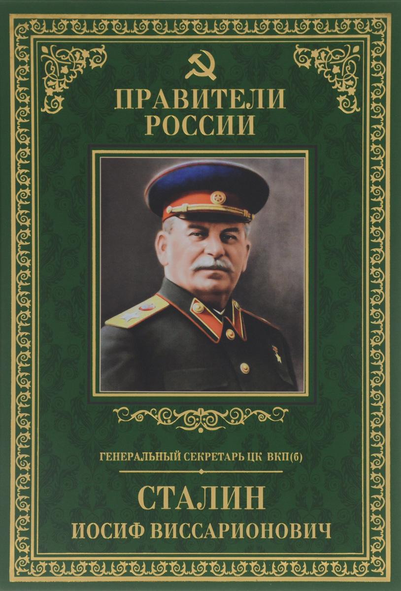 Генеральный секретарь ЦК ВКП(б) Иосиф Виссарионович Сталин