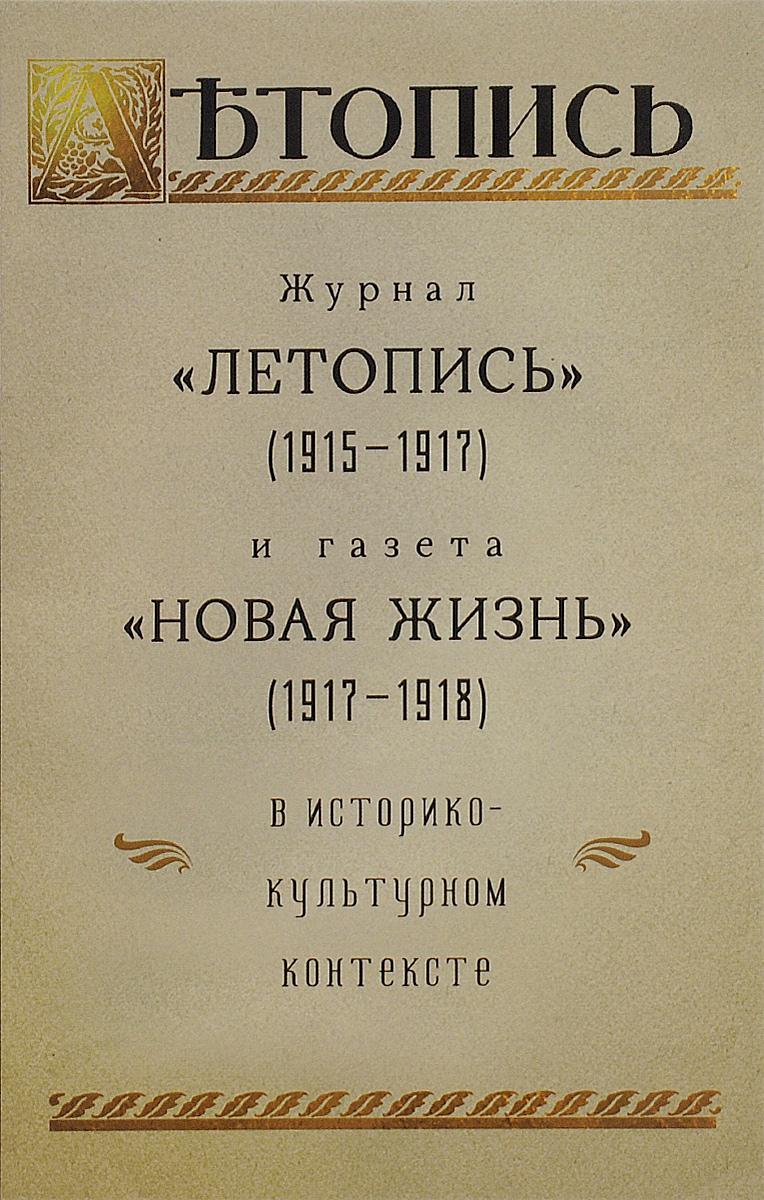 Журнал «Летопись» (1915-1917) и газета «Новая жизнь» (1917-1978) в историко-культурном контексте