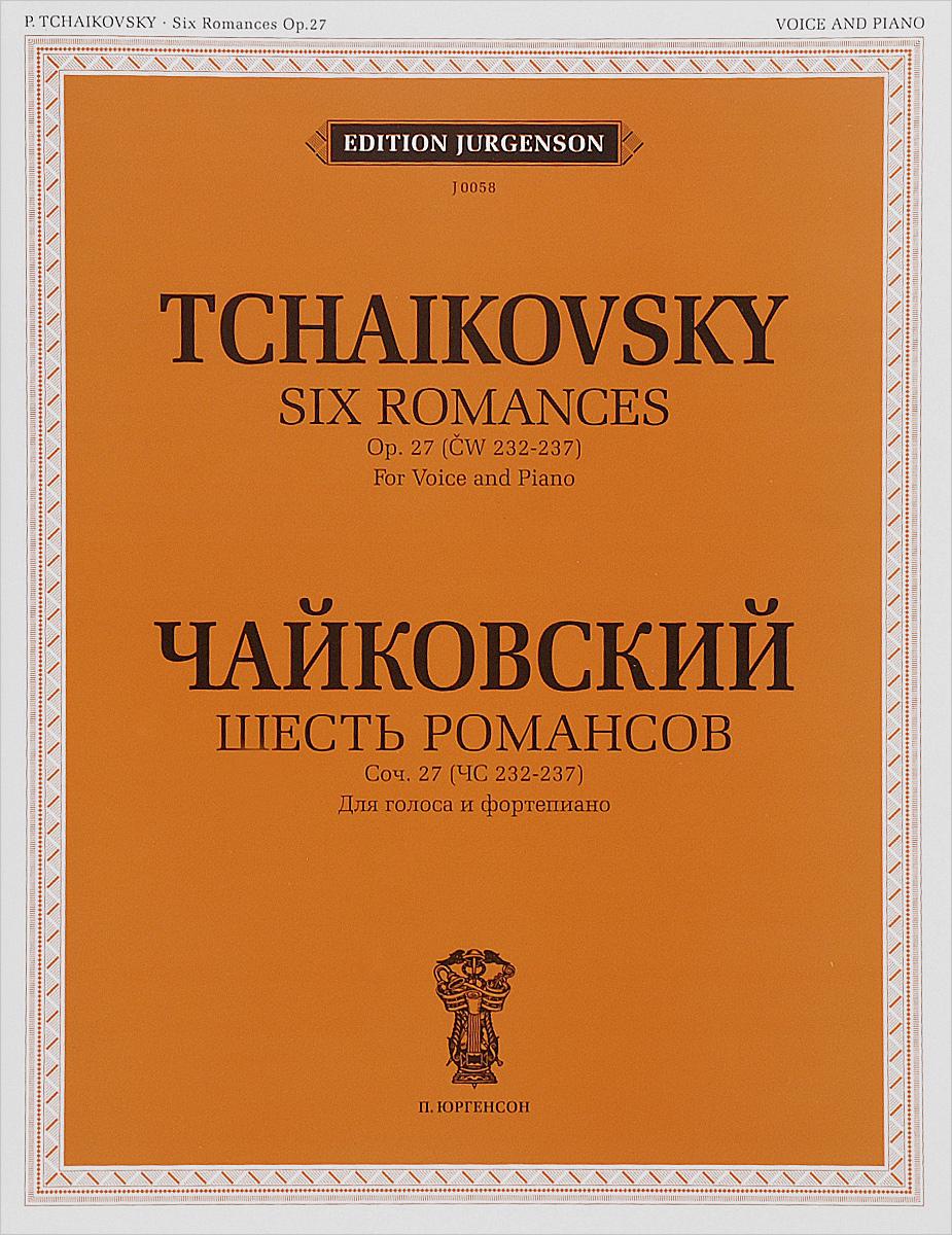 Чайковский. Шесть романсов. Сочинение 27 (ЧС 232-237б). Для голоса и фортепиано