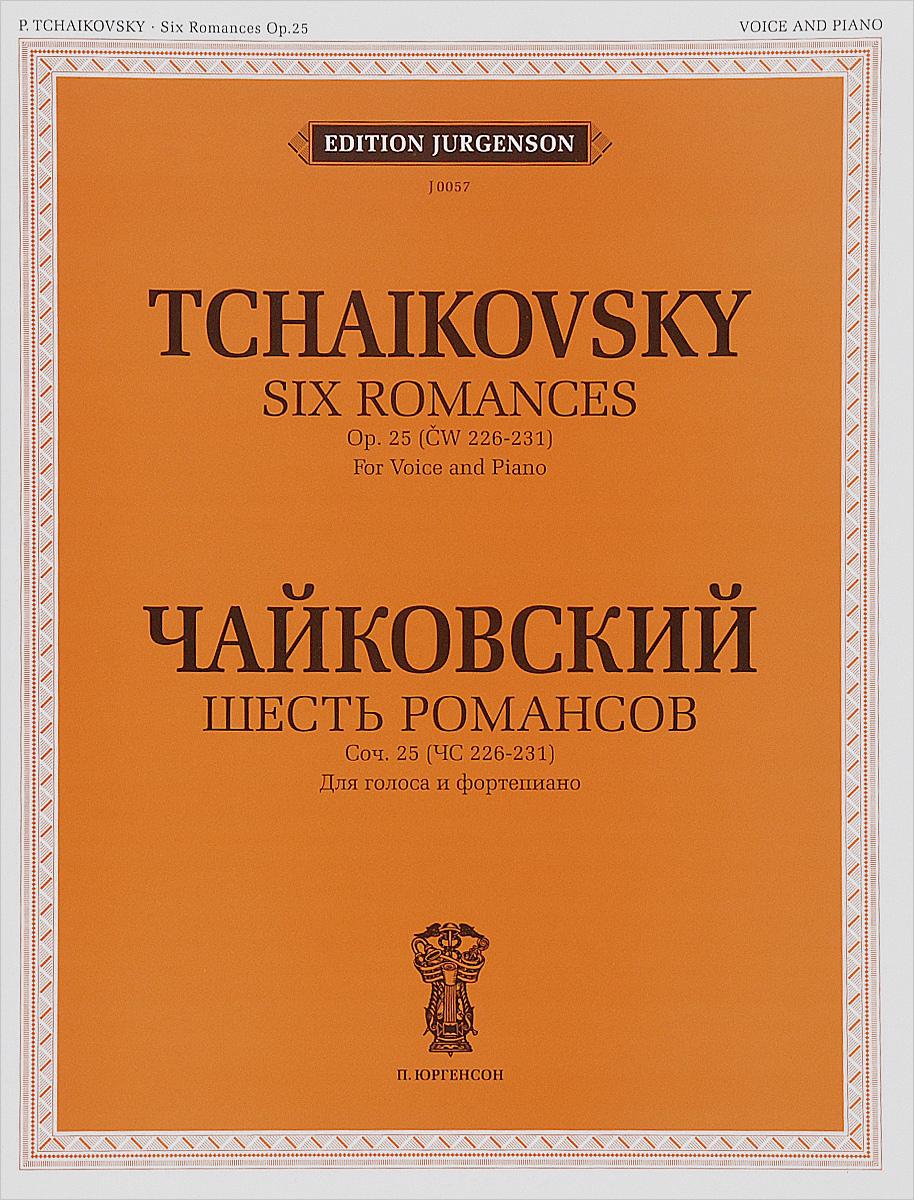 Чайковский. Шесть романсов. Сочинение 25 (ЧС 226-231). Для голоса и фортепиано