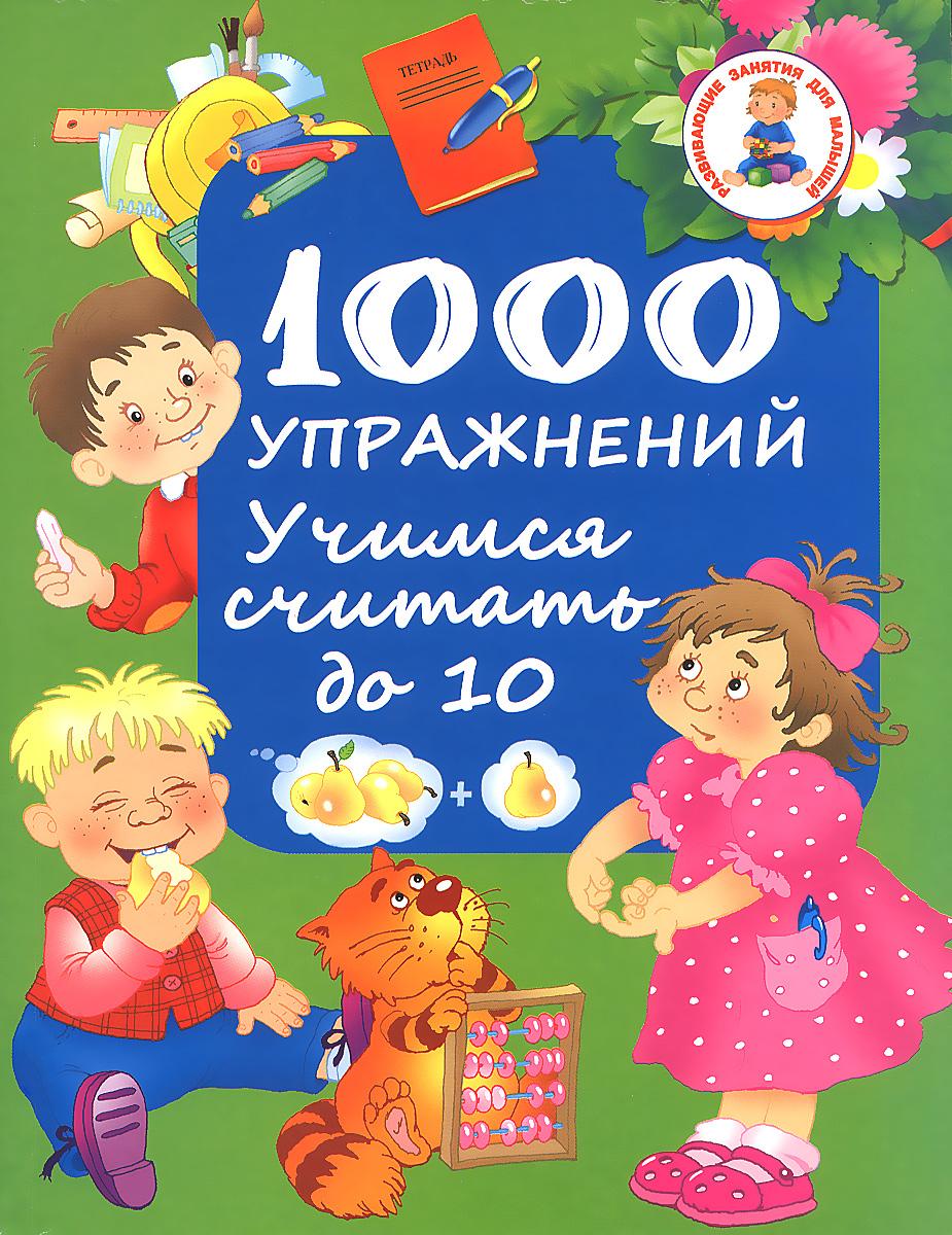 1000 упражнений. Учимся считать до 10