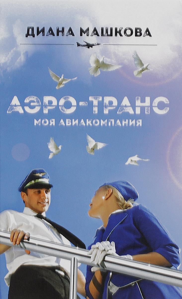 Диана Машкова Аэро-транс. Моя авиакомпания трансаэро официальный сайт билеты
