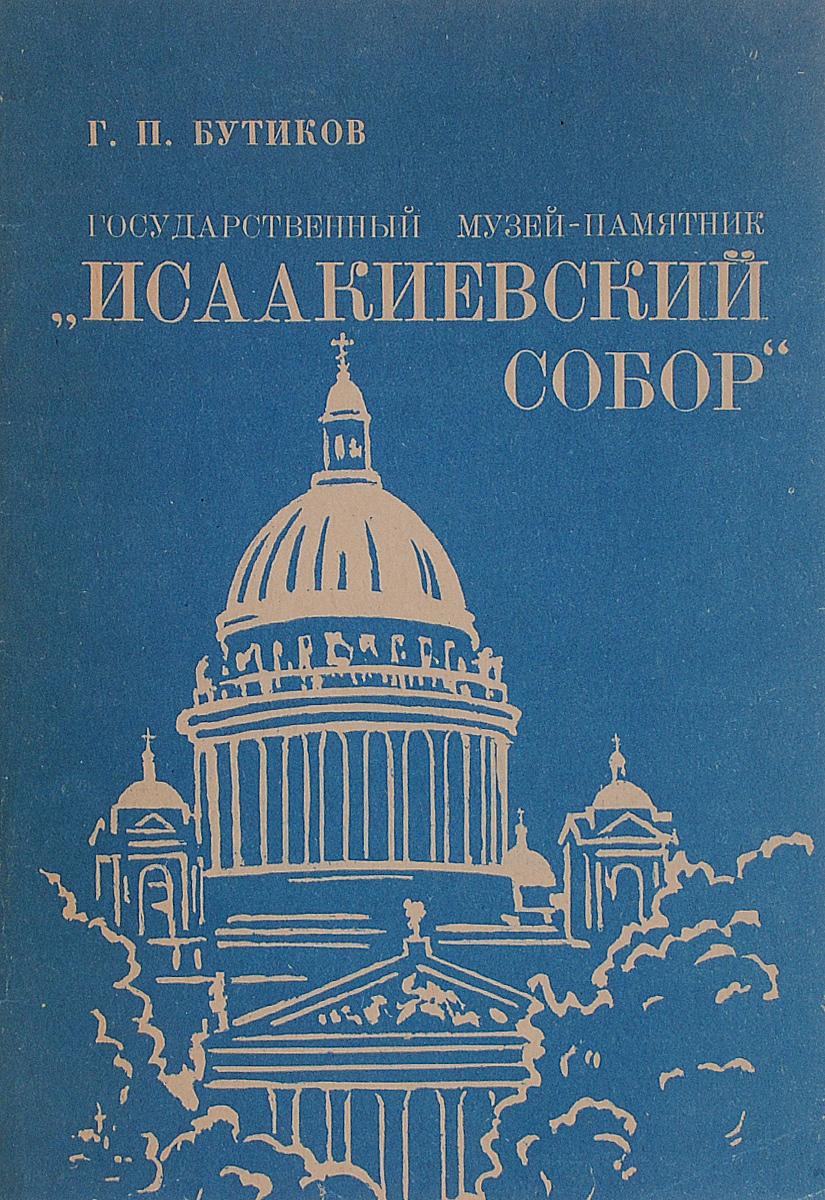 Государственный музей-памятник