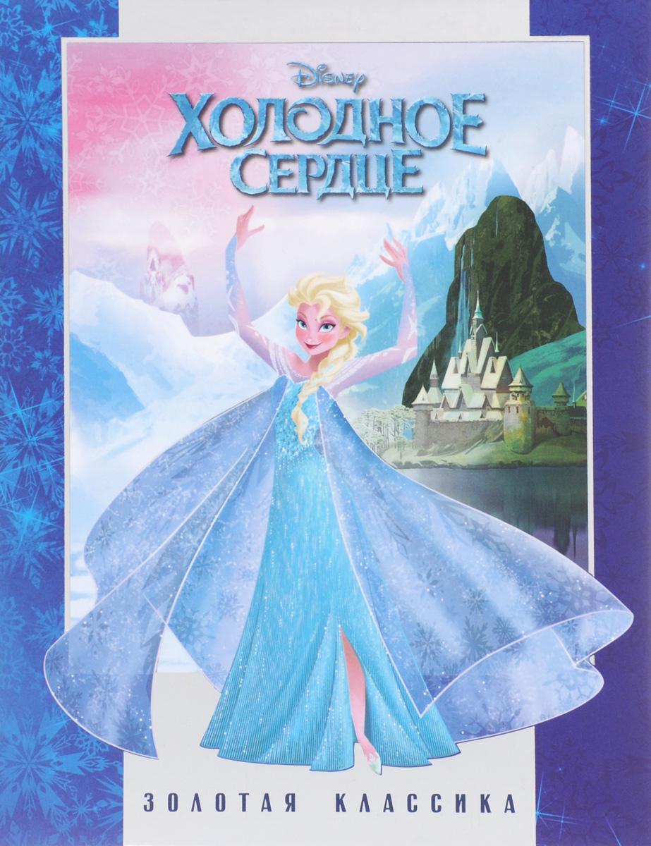 Холодное сердце. Золотая классика Disney