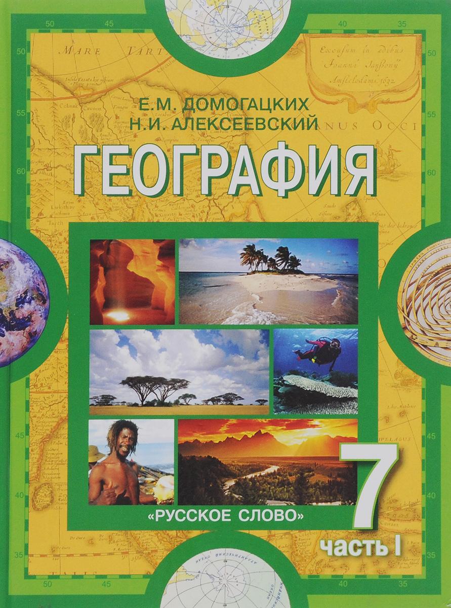 География. Материки и океаны. 7 класс. Учебник. В 2 частях. Часть 1. Планета, на которой мы живем. Африка. Австралия12296407В учебнике (в 2 частях) представлен курс географии материков и океанов. В первой части даётся характеристика природных оболочек Земли: литосферы, атмосферы, гидросферы, рассматриваются процессы, происходящие в Мировом океане, а также рассказывается об Африке. Во второй части речь пойдёт о специфике Северной и Южной Америки, Австралии, Антарктиды и Евразии. Каждая тема заканчивается блоком проверочных вопросов и практических заданий, призванных закрепить пройденный материал. Издание богато иллюстрировано, в нём много карт, схем, фотографий. Учебник соответствует Федеральному компоненту государственного стандарта общего образования и включен в Федеральный перечень. Учебник предназначен для общеобразовательных организаций: школ, гимназий и лицеев.