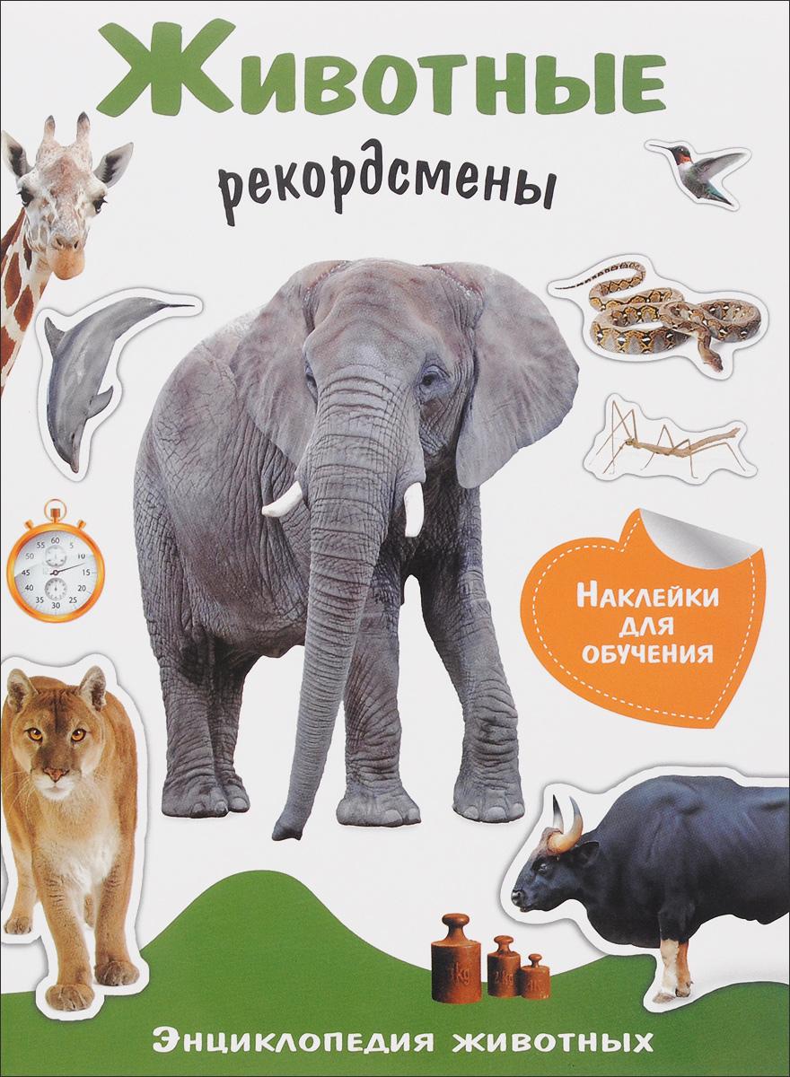 Животные-рекордсмены (+ наклейки)12296407Открой для себя удивительный мир животных-рекордсменов. Ты узнаешь много нового и тебе наверняка понравится приклеивать наклейки, чтобы заполнить страницы! Собрав всю серию наших энциклопедий с наклейками, ты будешь знать всё о животном мире. Сохрани эту серию - она поможет тебе и для выполнения школьных заданий.