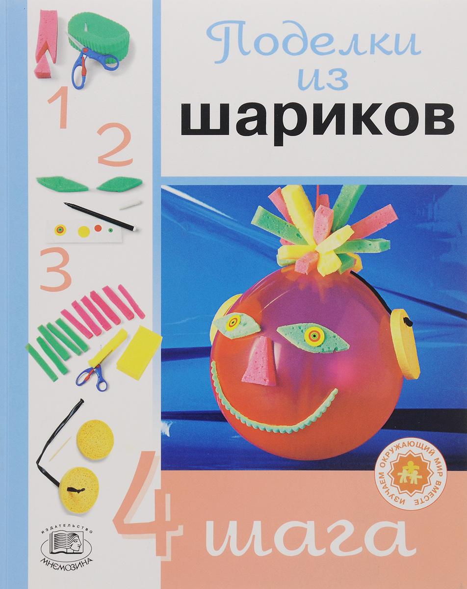 Поделки из шариков12296407Воздушные шарики - это не только привычное украшение детских праздников, но и прекрасный материал для поделок. Наша книга познакомит вас с тем, как из воздушных шариков (целых, разрезанных на части, надутых, сдутых, пустых или чем-нибудь наполненных) сделать оригинальные поделки. Вам предлагаются 12 идей для творчества и два возможных варианта их реализации. Всего в книге представлено 24 поделки. Порядок действий описан по системе 4 шага. Поделки различаются сложностью их изготовления, поэтому могут быть предложены детям разного возраста и в разной степени владеющим навыками такой работы.