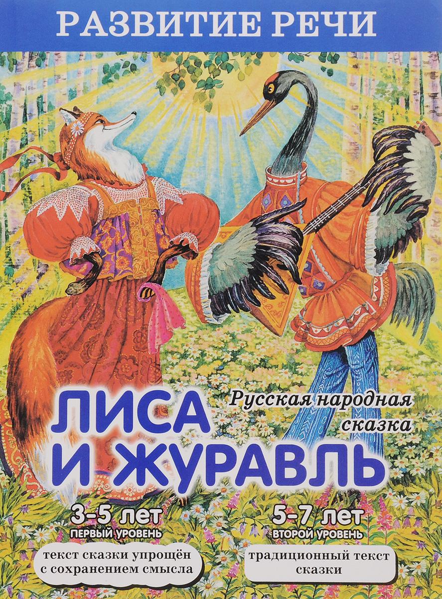 Лиса и журавль12296407Русская народная сказка Лиса и журавль в шутливой форме рассказывает нам о дружбе между хитрющей лисой и не менее сообразительным журавлем. Пригласила как-то лиса журавля в гости, наварила ему каши манной, размазала по тарелке так, чтобы бедный журавль и покушать не смог. А журавль не так уж и глуп был, пригласил лису на встречный пир, да и выложил свои угощения в кувшин с узким горлышком. Лиса и так и этак - съесть ничего не получилось. Мораль сказки Лиса и журавль такова: Как аукнулось, так и откликнулось. Русская народная сказка в пересказе А.Н.Афанасьева.