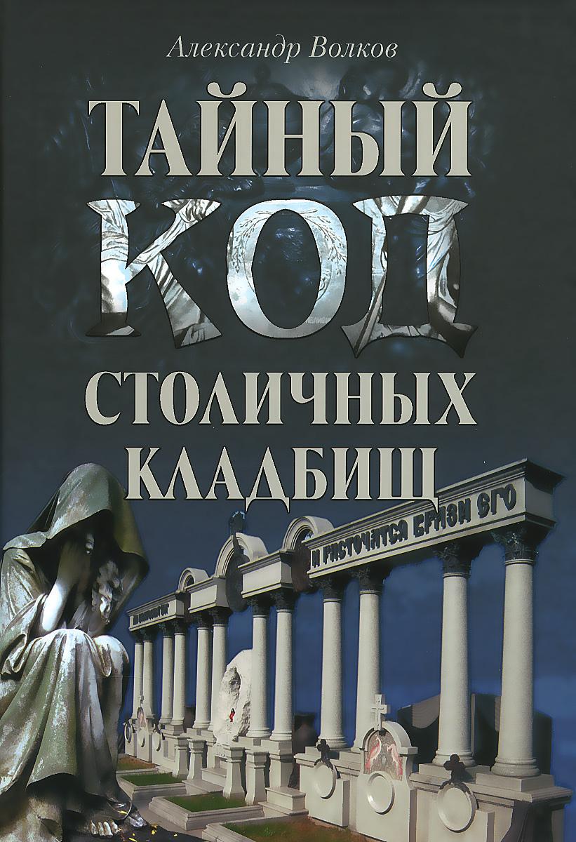 Тайный код столичных кладбищ