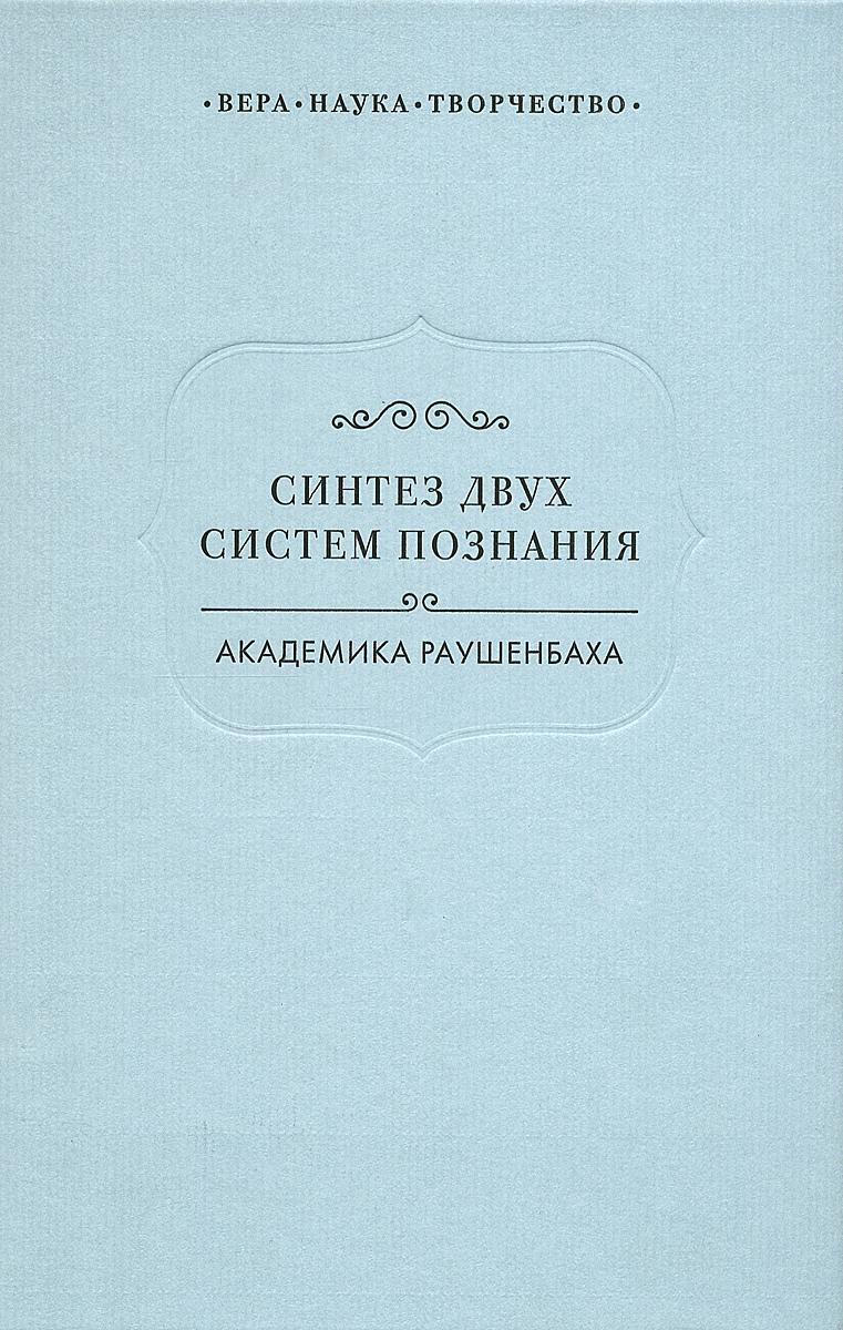 Синтез двух систем познания академика Раушенбаха