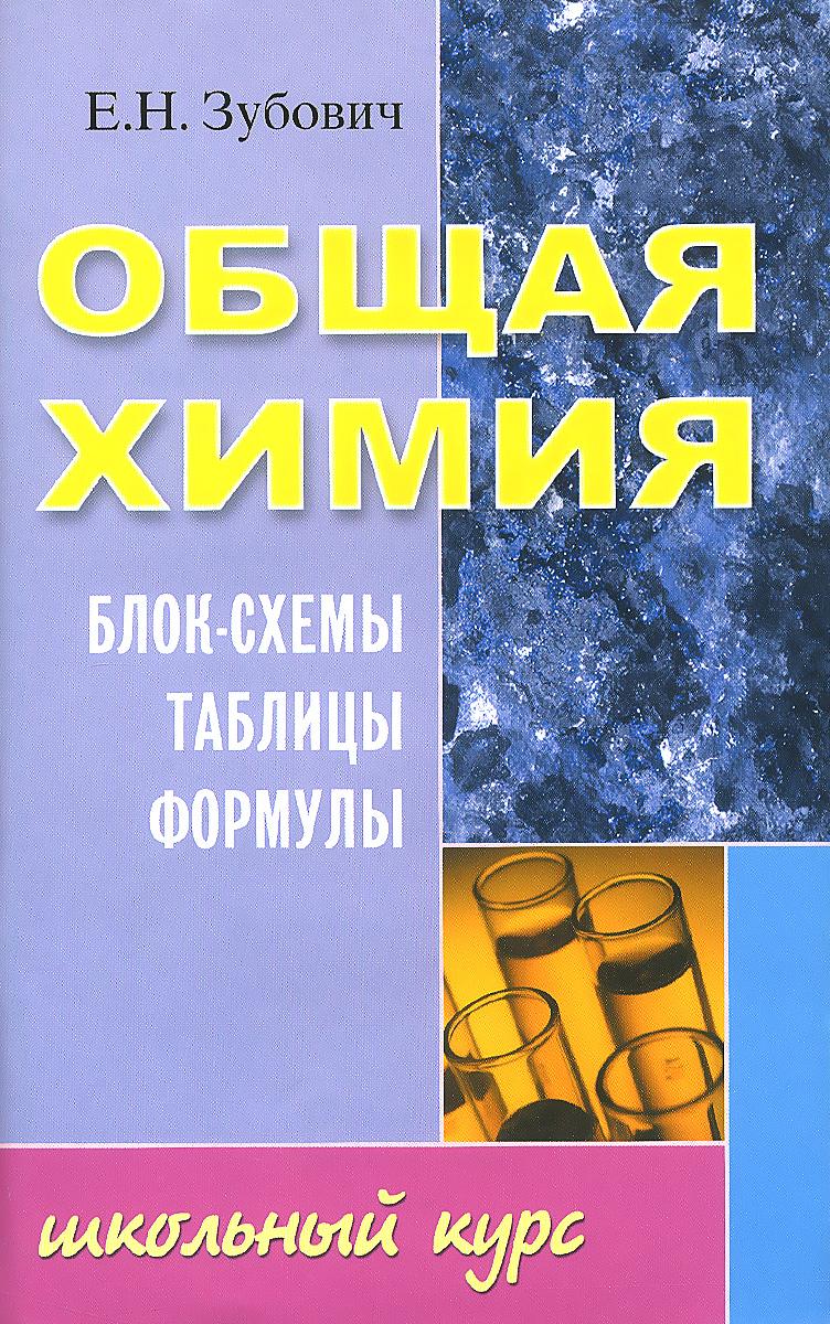 Общая химия. Блок-схемы, таблицы, формулы. Учебное пособие