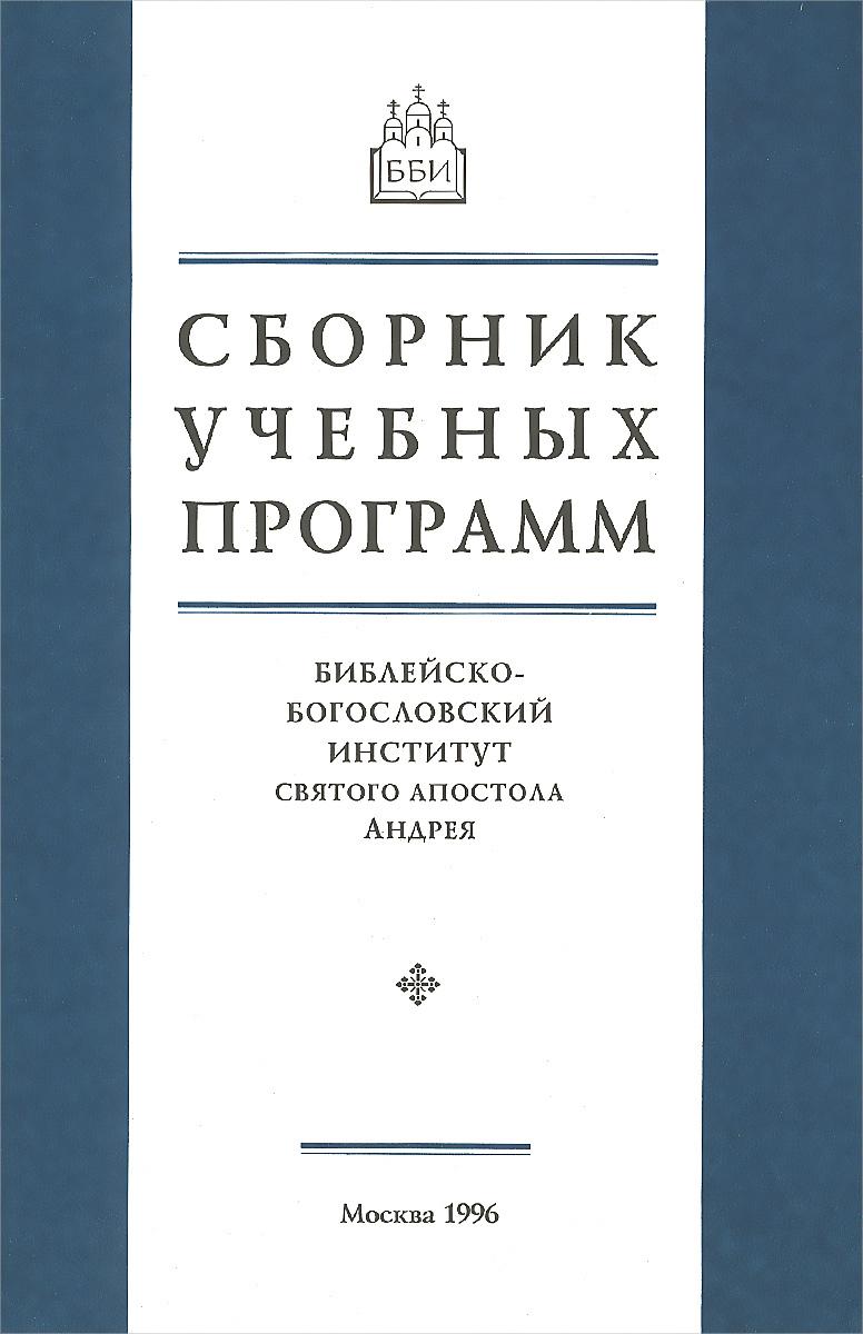 Сборник учебных программ. Библейско-Богословский Институт святого апостола Андрея