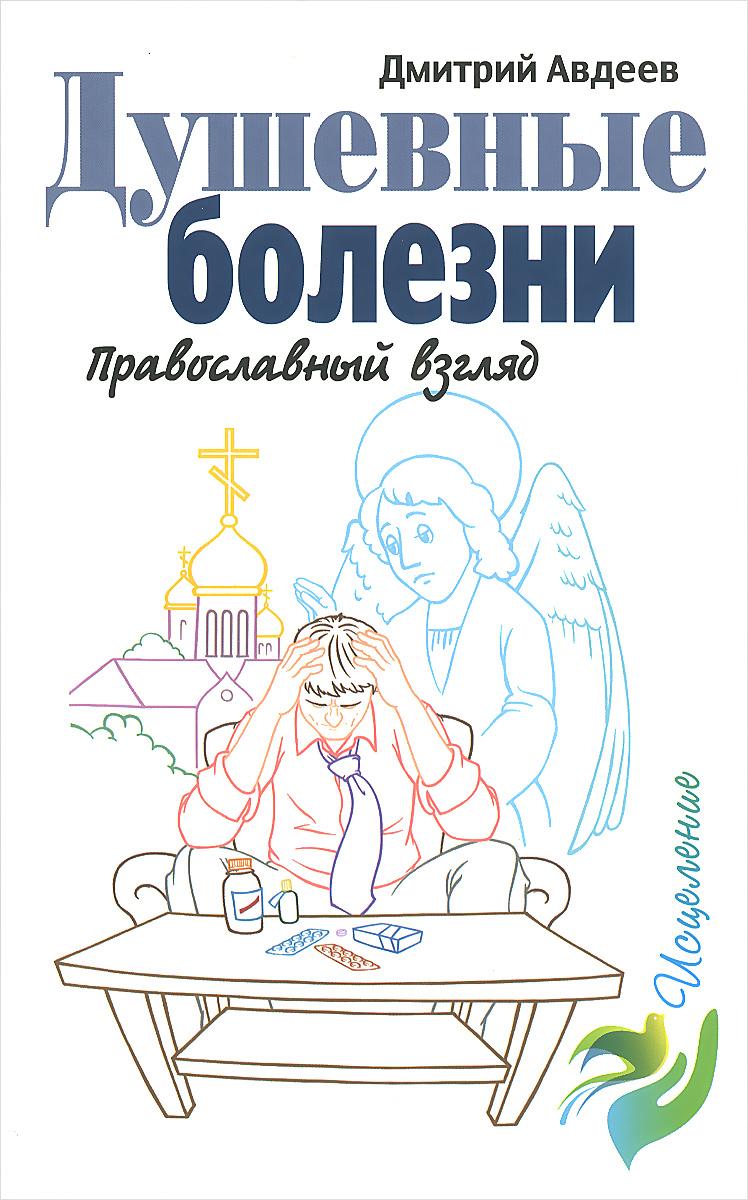 Душевные болезни. Православный взгляд