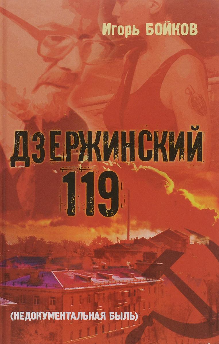 Игорь Бойков Дзержинский 119-й (Недокументальная быль)