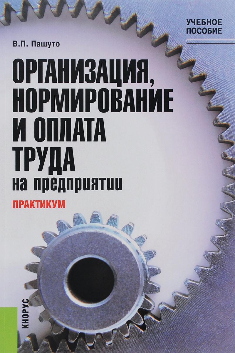 Организация, нормирование и оплата труда на предприятии. Практикум