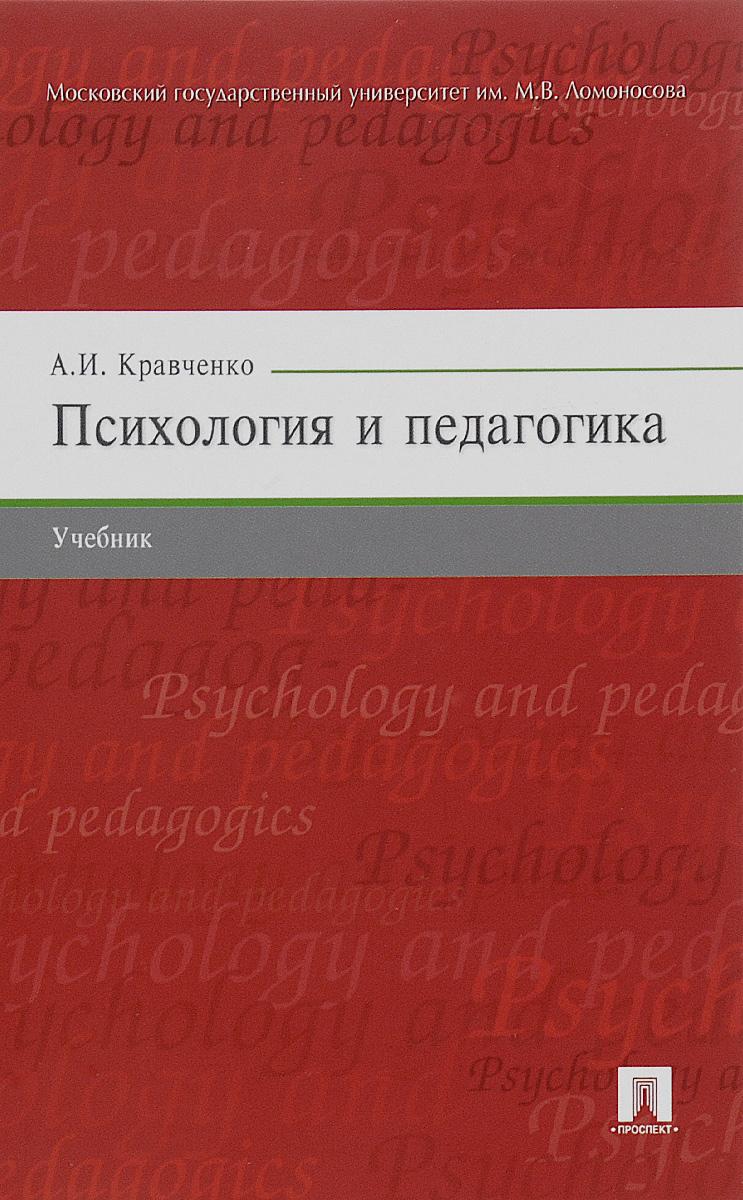 Психология и педагогика. Учебник