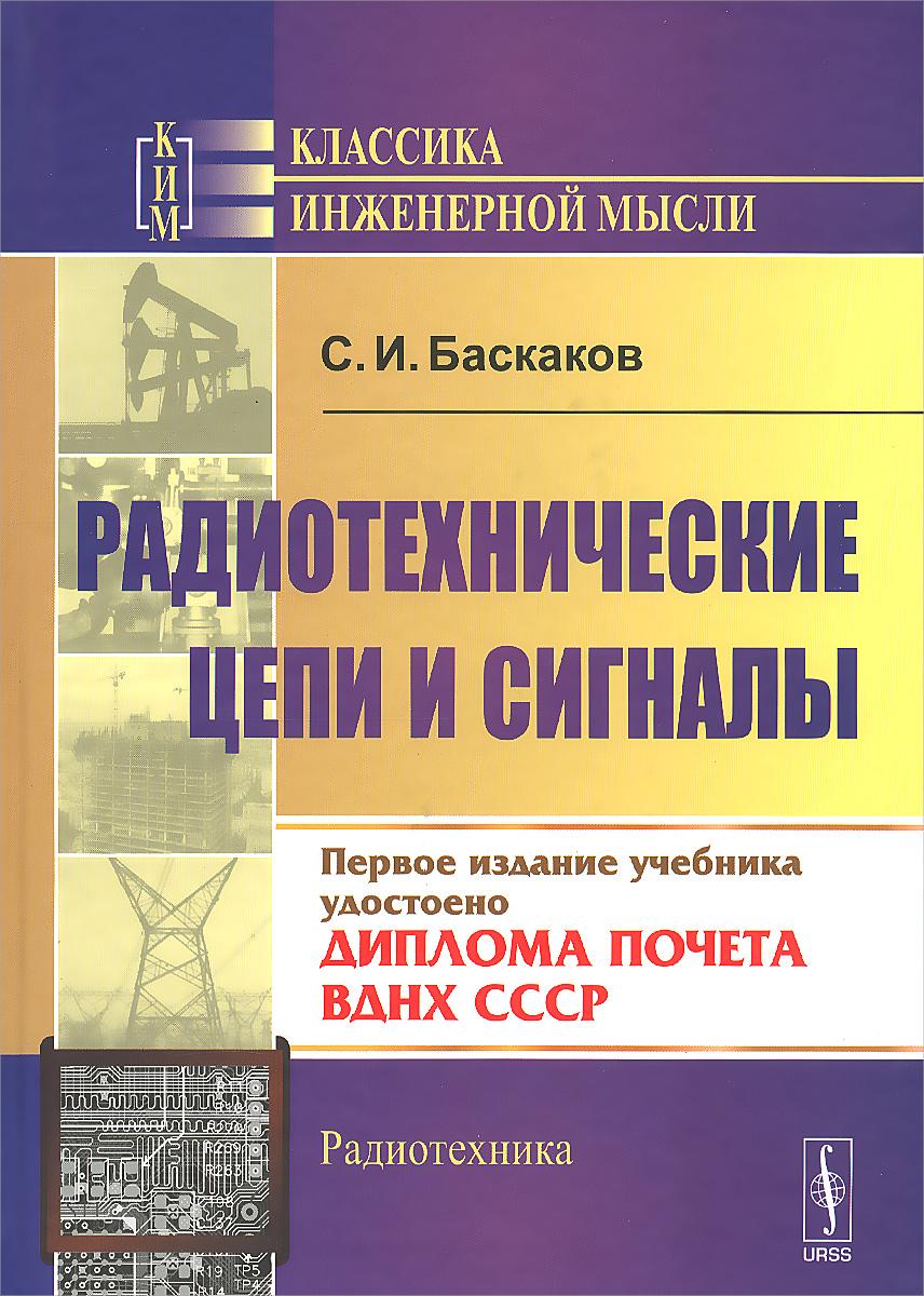 Радиотехнические цепи и сигналы. Учебник