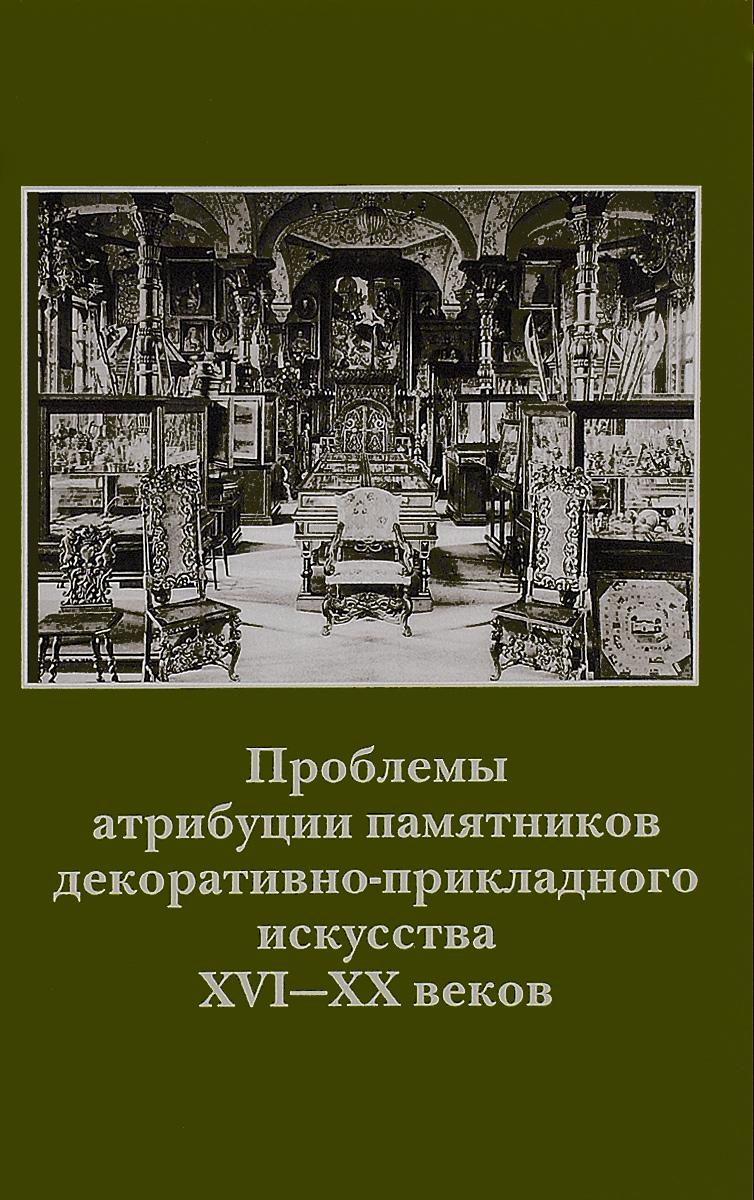 Проблемы атрибуции памятников декоративно-прикладного искусства XVI-XX веков