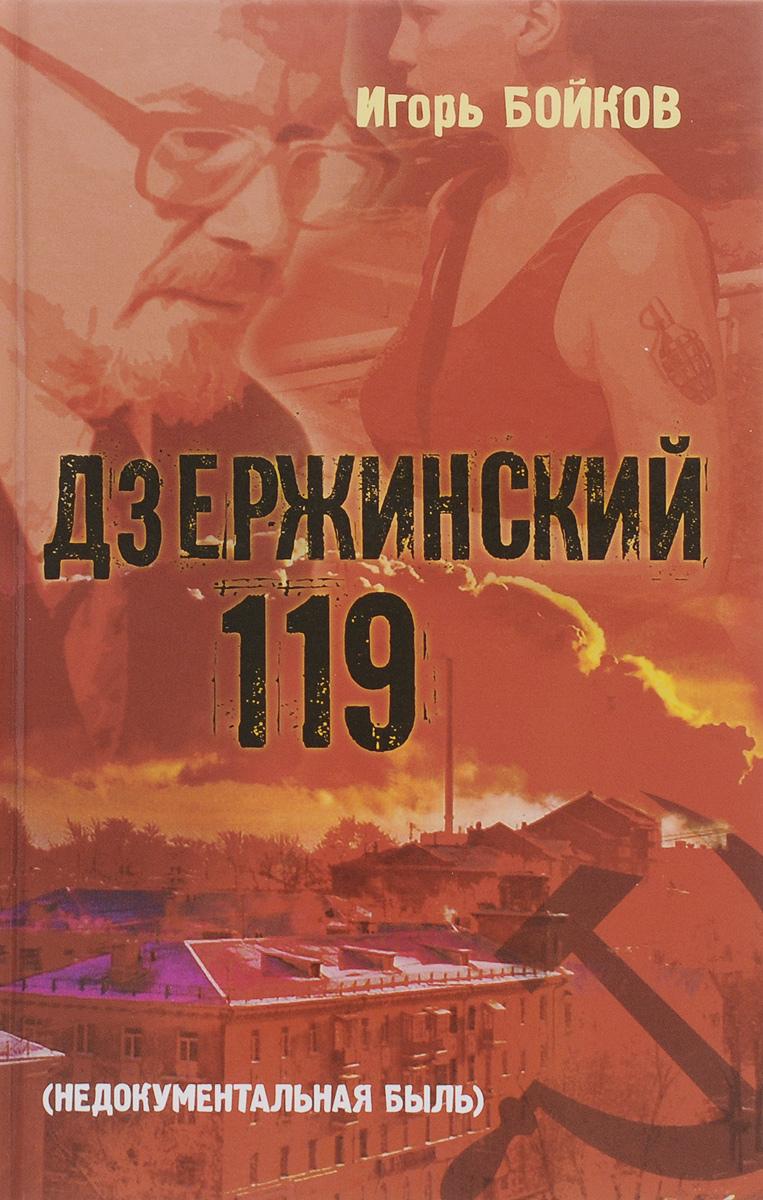 Дзержинский 119-й. (Недокументальная быль)