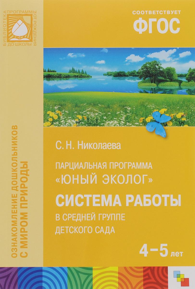 Программа юный эколог с н николаева скачать