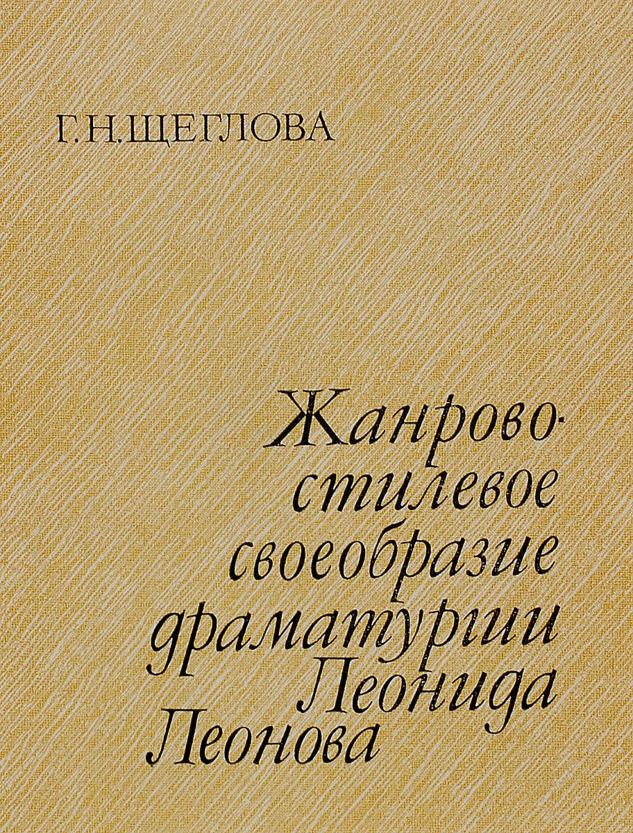 Жанрово-стилевое своеобразие драматургии Леонида Леонова