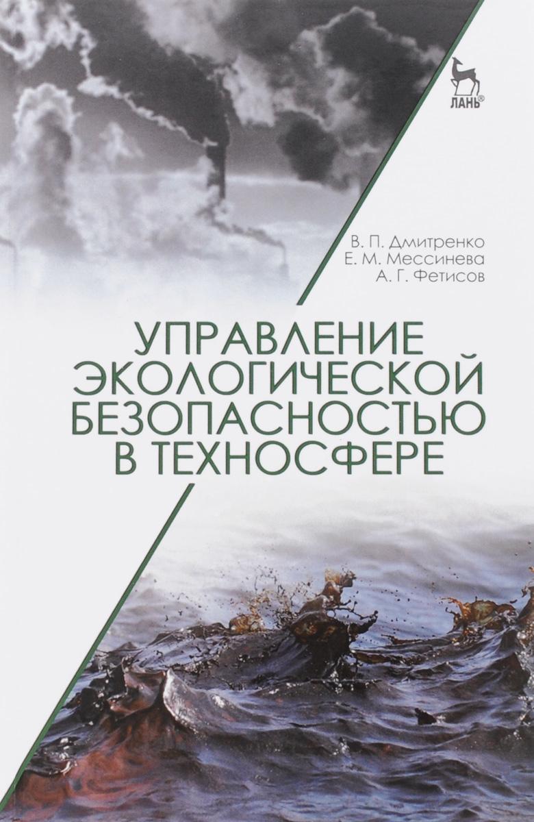 Управление экологической безопасностью в техносфере. Учебное пособие