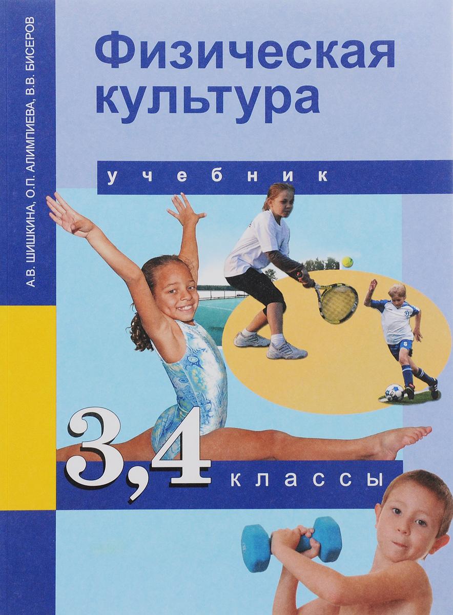 Физическая культура. 3,4 класс. Учебник