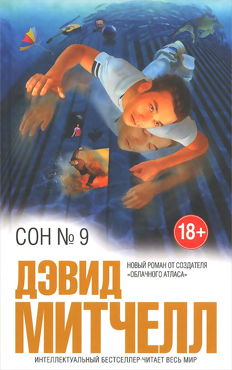 Сон № 9
