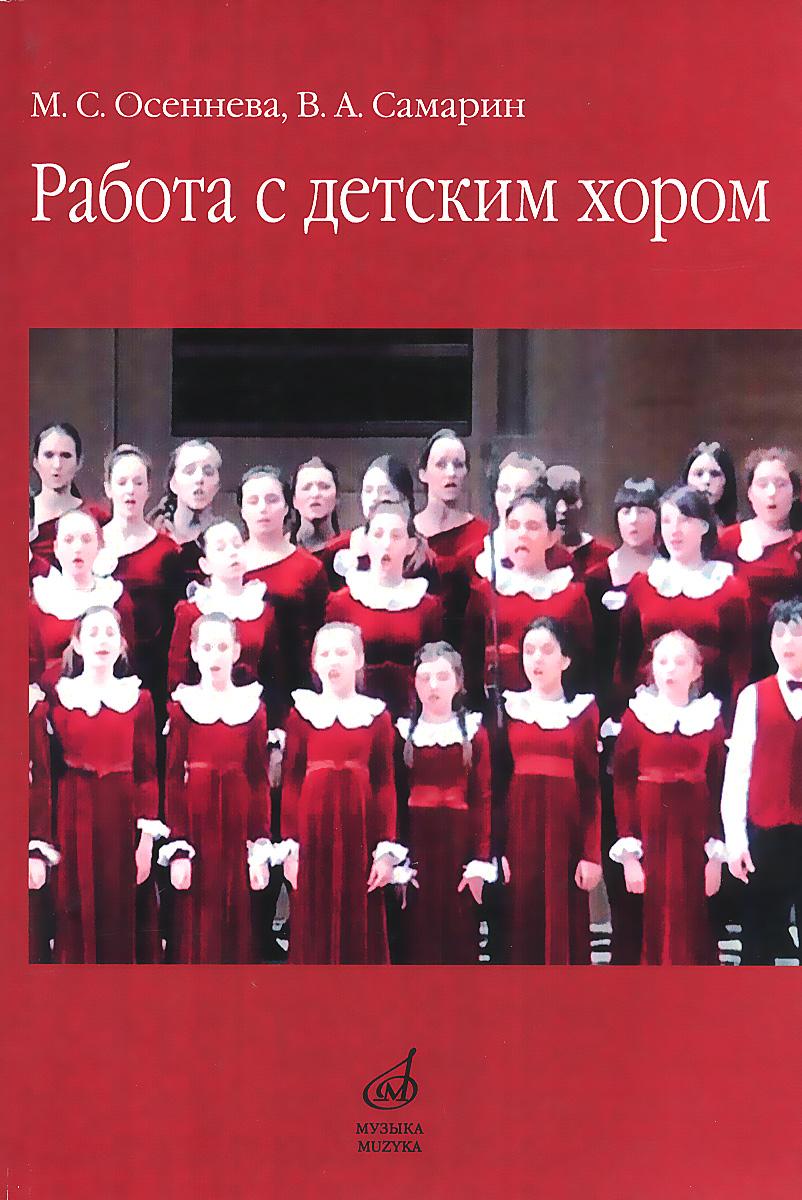 Работа с детским хором. Учебное пособие