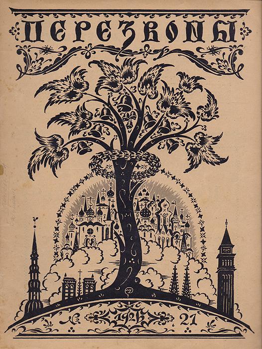 Журнал Перезвоны. №21, 1926