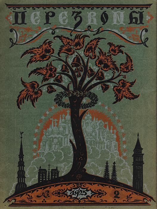 Журнал Перезвоны. №2, 1925