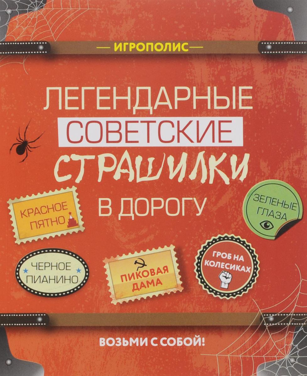 Легендарные советские страшилки в дорогу