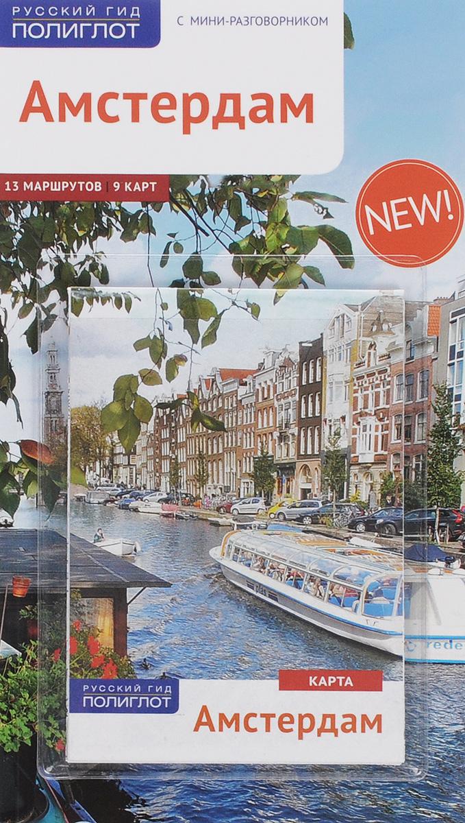Амстердам. Путеводитель с мини-разговорником (+ карта) ( 978-5-94161-753-1 )