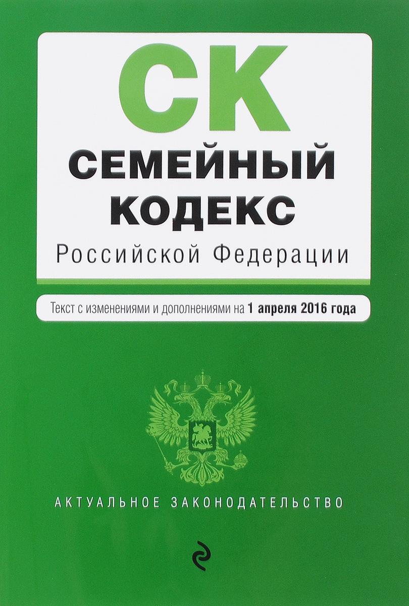 Семейный кодекс Российской Федерации ( 978-5-699-87202-2 )