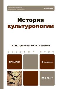 История культурологии. Учебник