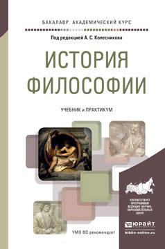 История философии. Учебник и практикум