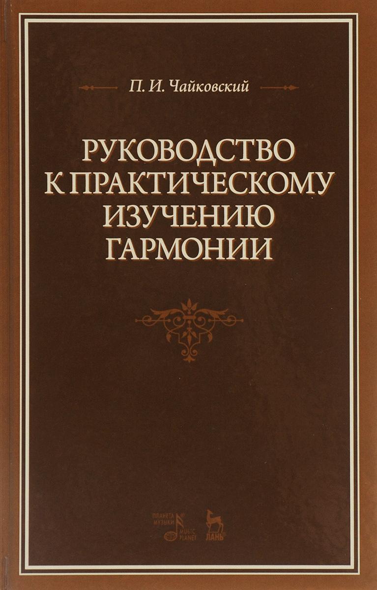 Руководство к практическому изучению гармонии. Учебное пособие