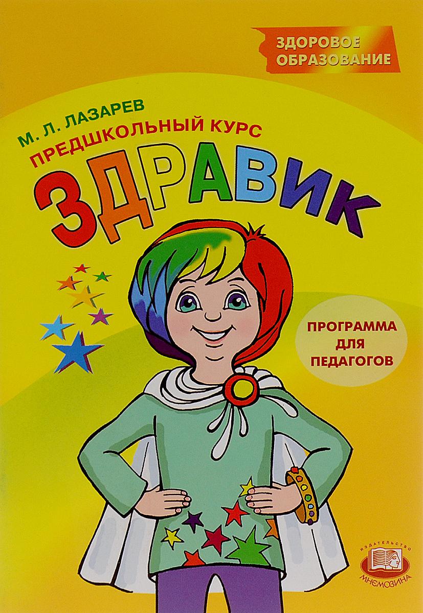 Предшкольный курс «Здравик». Программа для педагогов