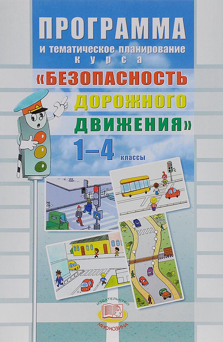 Безопасность дорожного движения. 1-4 классы. Программа и тематическое планирование курса