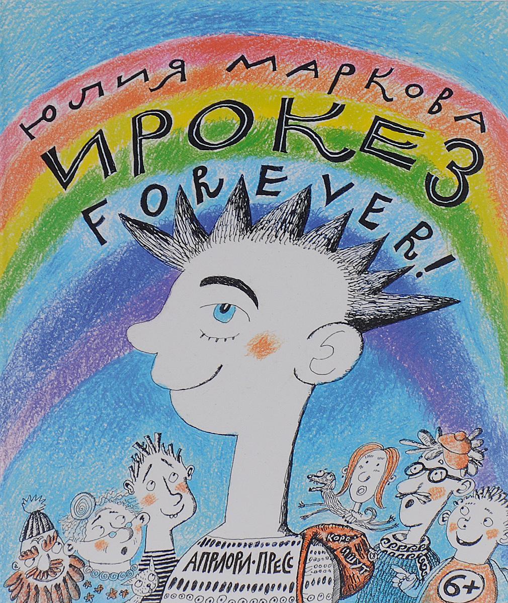 Ирокез forever!