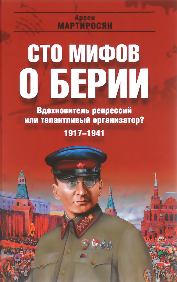 Вдохновитель репрессий, или Талантливый организатор? 1917-1941 гг.