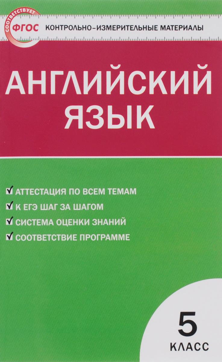 Английский язык. 5 класс. Контрольно-измерительные материалы