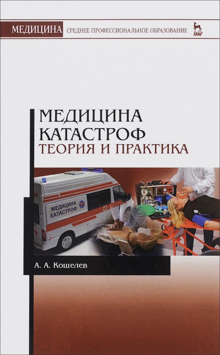 Медицина катастроф. Теория и практика. Учебное пособие