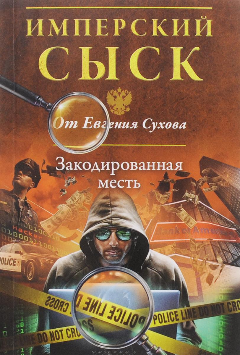 Zakazat.ru: Закодированная месть. Евгений Сухов