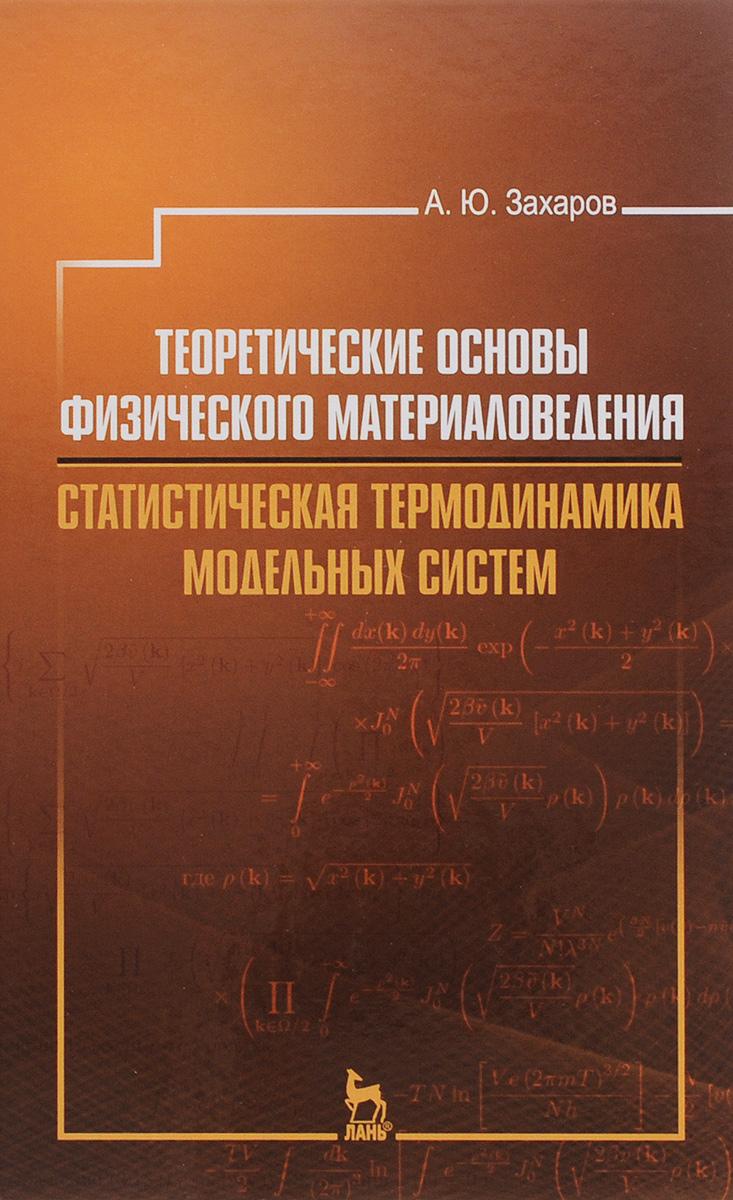 Теоретические основы физического материаловедения. Статистическая термодинамика модельных систем. Учебное пособие12296407Работа содержит шесть глав. Первая глава носит вводный характер. Вторая глава представляет собой краткое изложение принципов статистической термодинамики. Вторая глава посвящена преимущественно теории функционалов - понятиям функционала, функциональной производной и функционального интеграла. Третья глава содержит применения функциональных методов в классической статистической физике, включая точные представления статистической суммы через функциональные интегралы и их применение для описания фазовых переходов газ-жидкость. Четвёртая глава представляет собой обзор некоторых точно решённых решёточных моделей статистической физики. Пятая глава содержит краткое изложение принципов метода ренормгруппы. В шестой главе содержится исследование феноменологических моделей решёточного типа применительно к многокомпонентным системам. В этой главе на основе обобщённой решёточной модели и общих принципов термодинамики необратимых процессов получены уравнения процессов перестройки конденсированных...
