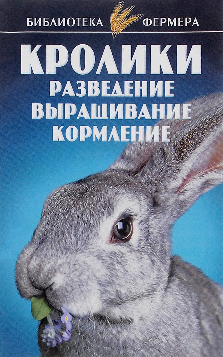 Кролики. Разведение, выращивание, кормление ( 978-5-17-059937-0, 978-5-226-01606-6 )